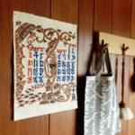 芹沢銈介カレンダー