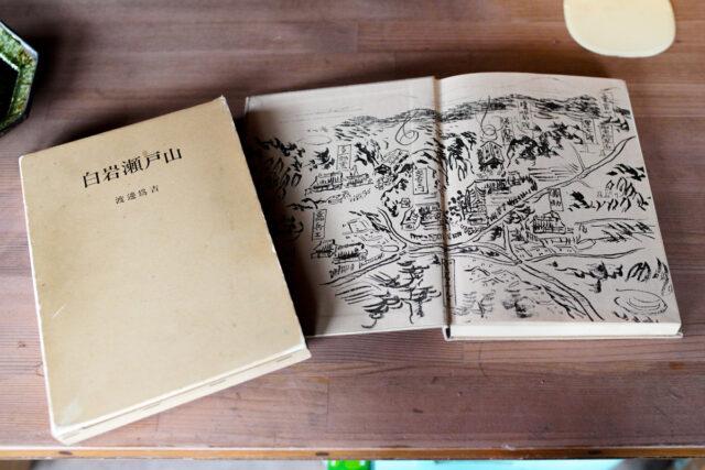 白岩瀬戸山 (復刻版) 昭和54年 渡邊為吉著